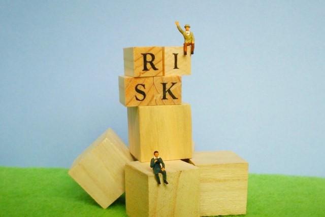 手段は変わらないがリスクは違う